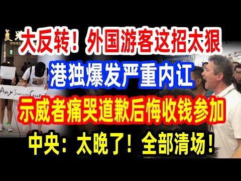 大反转!外国游客这招太狠!港独当场爆发严重内讧!参与者痛哭道歉后悔收钱参加!求北京不要清算!太晚了!中央:开始清场!必须给14亿人一个交代!