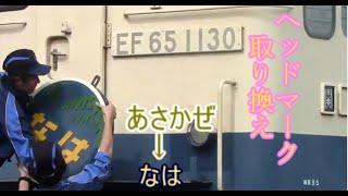 【寝台特急】EF65 1130 ヘッドマーク交換 あさかぜ→なは【幡生公開2019】