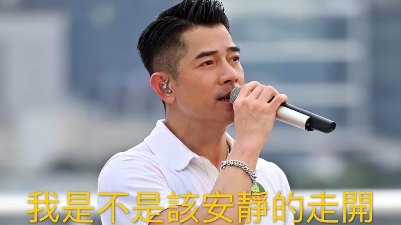 我是不是該安靜的走開 郭富城 Aaron Kwok 鼓舞.動起來網上慈善演唱會 - YouTube
