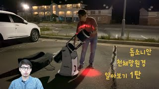 돕소니안 천체망원경 알아보기
