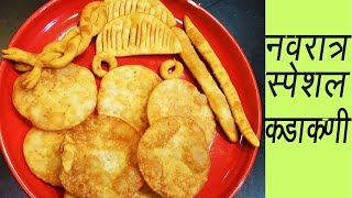 कडकणी | How to Make Kadakani | Navratri Special Sweet Puri | MadhurasRecipe