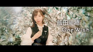 【飯田里穂】「One Wish」試聴用MV