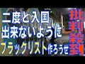 【海外の反応】日本の電車に落書きをした外国人の正体に海外が賛否両論「勘弁してよ!」