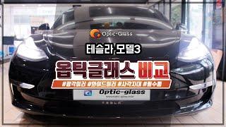 2020년 테슬라 모델3 자동차 광각미러 추천 옵틱글래…