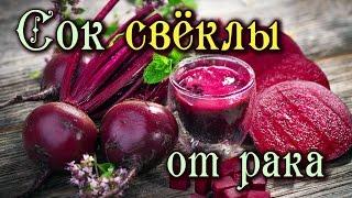 СОК СВЁКЛЫ ОТ РАКА(Свекольный сок как в чистом виде, так и в сочетании с другими соками, очень полезен организму. Он обладает..., 2016-07-18T13:30:02.000Z)