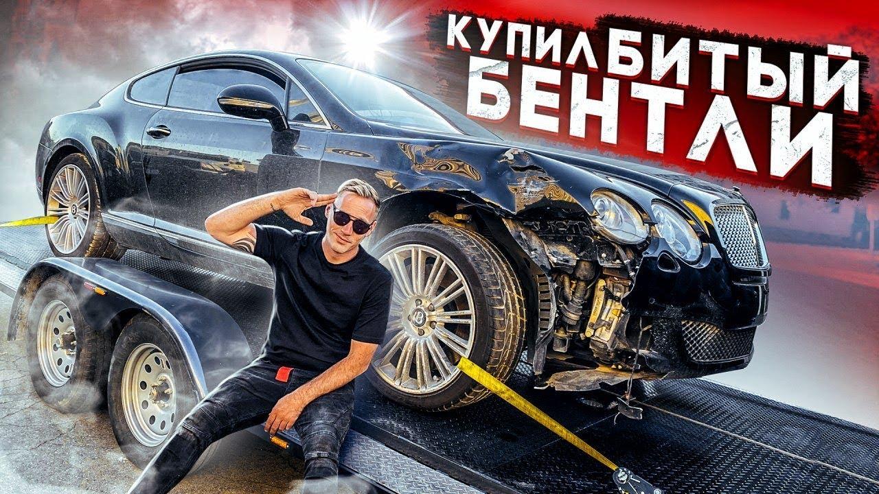Купил битый Bentley - Подстава с аукциона?