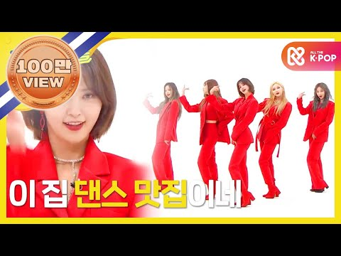 [Weekly Idol EP.383] EXID's 'I LOVE YOU' Roller Coaster Dance Challenge Twice!