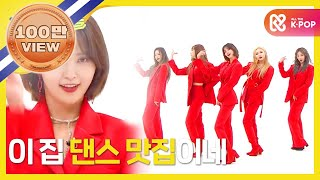 Weekly Idol EP 383 EXID S I LOVE YOU Roller Coaster Dance Challenge Twice