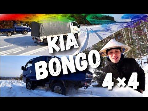 Kia Bongo 3 4х4 отзывы реальных владельцев!