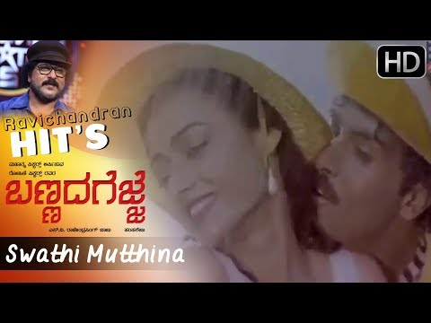 Swathi Mutthina Male Haniye | Bannada Gejje Kannada Movie | Hamsalekha | Ravichandran Hit Songs HD