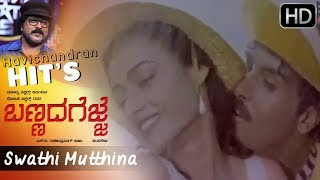 Swathi Mutthina Male Haniye | Bannada Gejje Kannada Movie | Hamsalekha | Ravichandran Hit Songs HD