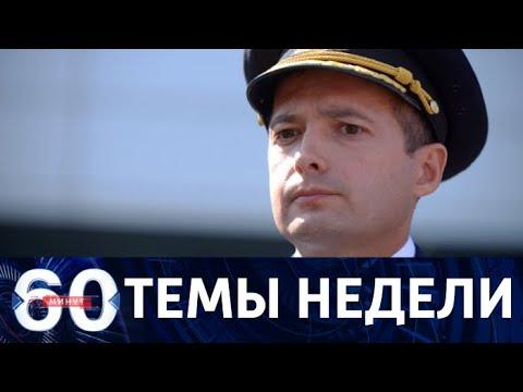 60 минут. Темы недели. Пилот Airbus А-321 рассказал о посадке и языковой скандал в Раде Украины