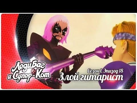 Леди Баг и Супер кот   1 сезон 18 серия  'Злодей - Гитарист '
