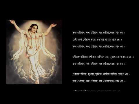 ভজ গৌরাঙ্গ (Bhaja Gauranga with lyrics)