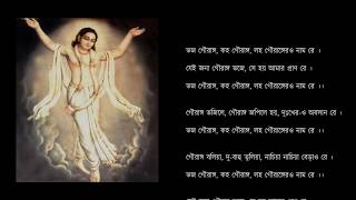ভজ গৌরাঙ্গ (Bhaja Gauranga with lyrics)