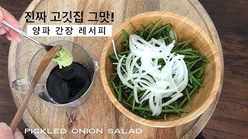 비법공개! 고깃집 '양파 부추 소스' 레서피 | 간장절임 | 삼겹살