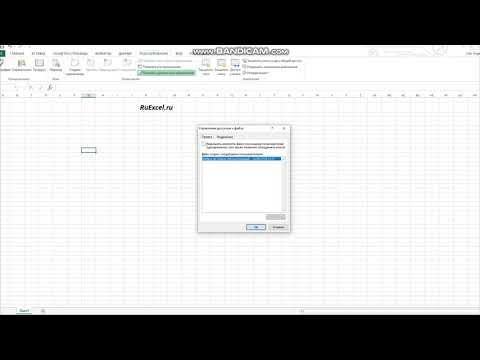 Как предоставить общий доступ к файлу excel