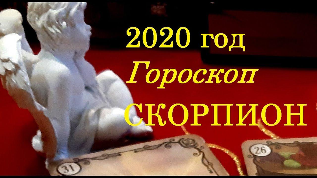 СКОРПИОН, Таро прогноз ( Гороскоп) 2020 год. Гадание на картах Таро.