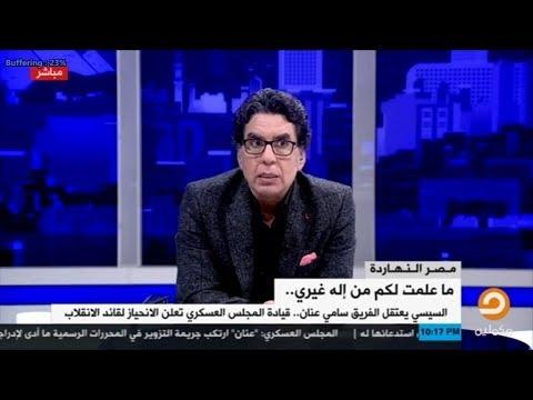 مصر النهاردة بث مباشر محمد ناصر قناة مكملين بث مباشر بواسطة ميديا مصر Youtube