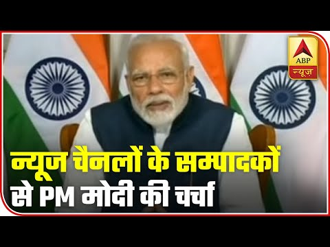 PM Modi Interacts With Channel Heads Via Video Conferencing | ABP News