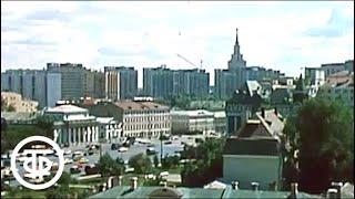 Путешествие по Москве. Проспект Мира (1986)