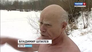 """Брянские """"моржи"""" готовятся к чемпионату мира"""