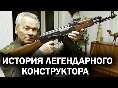 Михаил Калашников. Сержант, вооруживший весь мир