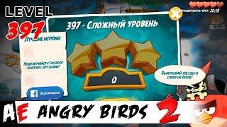 Angry Birds 2 LEVEL 397 / Злые птицы 2 УРОВЕНЬ 397