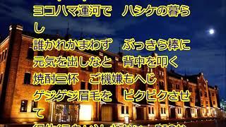 [新曲] 横浜のもへじ/秋元順子 cover にこ