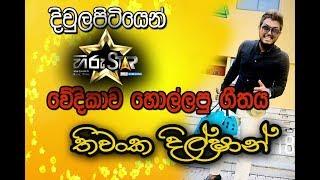 Thiwanka Dilshan -Hiru Star