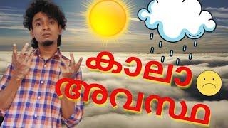 ഹലോ 🌦️ കാലാവസ്ഥ നിരീക്ഷണകേന്ദ്രമല്ലെ ? / Malayalam Vine / Ikru #shorts