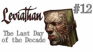Глава Пятая (Левиафан: Последний день декады)