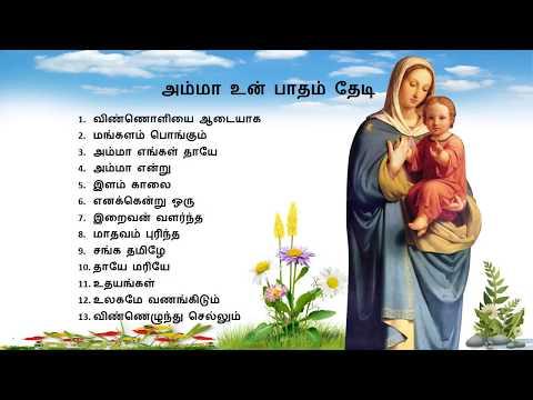 Tamil Mary's Songs - அம்மா உன் பாதம் தேடி