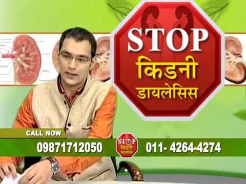 Ayurvedic Treatment for Kidney Disease - Stop kidney dialysi