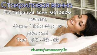 Реставрация ванн методом налива! Санкт-Петербург и область! т. 981-28-19(, 2015-10-11T10:21:58.000Z)