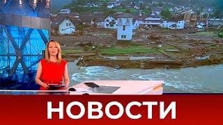 Выпуск новостей в 12:00 от 16.07.2021