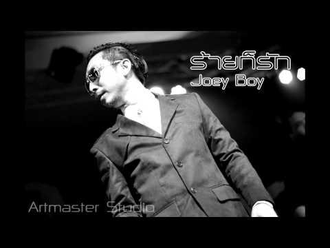 ฟังเพลง - ร้ายก็รัก JoeyBoy โจอี้บอย - YouTube