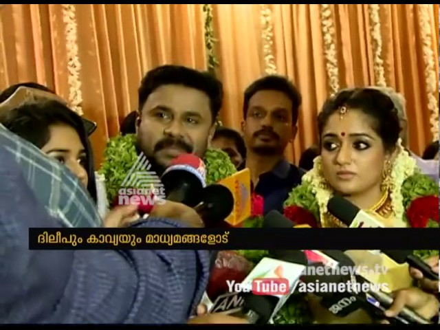 Dileep - Kavya Madhavan's response to Media After Marriage | Dileep, Kavya tie the knot
