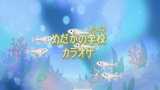 【童謡】めだかの学校 カラオケ