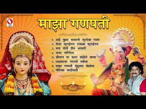Nonstop Ganpati Songs Marathi 2017 - माझा गणपती - Jagdish Patil.