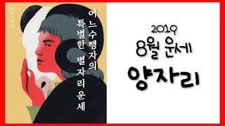 [특별한별자리운세]_양자리_ 2019년8월운세_by어느…
