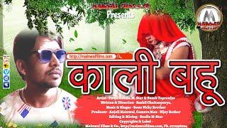 Download Video काली बहु । KALI BAHU | Pooja Boora, M-Star & Sumit Tapraniya  | Mainwal Films (Official Video) MP3 3GP MP4
