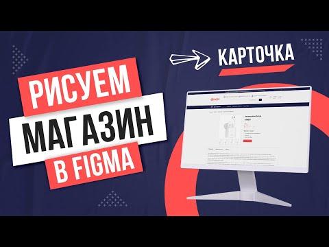 Дизайн интернет-магазина в Figma #4 Карточка товаров
