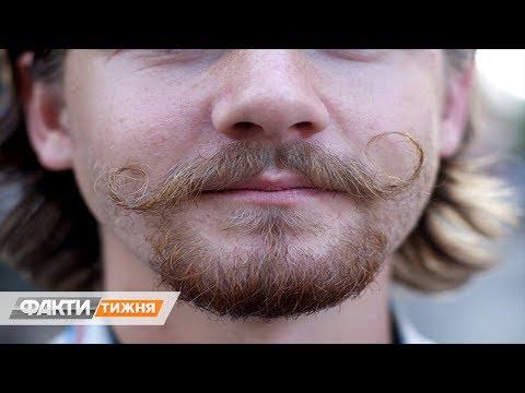 Почему усы вошли в моду и что делать, если не растет борода. Факти тижня, 03.03