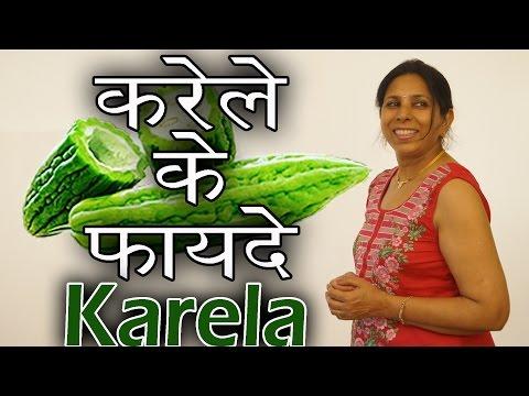 करेले के फायदे । Health benefits of Karela Bitter gourd | Hindi | Ms Pinky Madaan