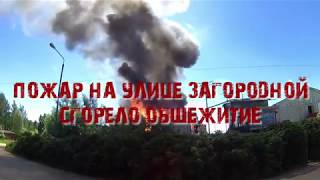 Пожар на улице Загородной