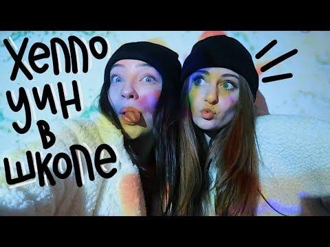 Хеллоуин в американской школе (vlog 76) || Polina Sladkova
