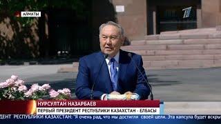 30 лет лидерства с Нурсултаном Назарбаевым