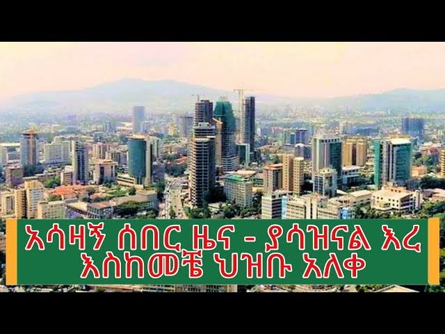 Ethiopian Daily News November 16, 2019