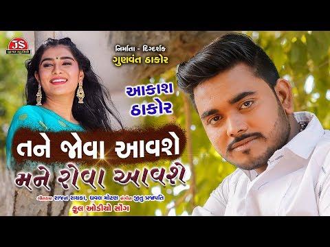 Tane Jova Aavashe Mane Rova Aavashe - Full Song - Aakash Thakor - Jigar Studio